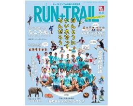 RUN+TRAIL (ランプラストレイル) vol.32 2018年 09月号 雑誌 /三栄 【ラッキーシール対応】