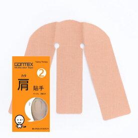 【GONTEX/ゴンテックス】Cuttape for shoulder #2 (beige) / 肩貼手2(かたハッテ)ベージュ