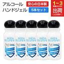 「即納」アルコールハンドジェル 5個セット 25ml 在庫あり アルコールジェル 日本製 アルコール除菌 ハンドジェル 除…