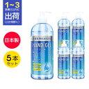 「即納」アルコールハンドジェル 500ml 5個セット 在庫あり 日本製 アルコールジェル アルコール除菌 ハンドジェル 除…