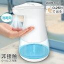「楽天1位」「最新型」 消毒用アルコールディスペンサー 自動 手指 アルコール消毒 非接触式 大容量 霧吹き ディスペ…