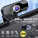 webカメラ マイク内蔵 windows10 フルHD 1080P 500万画素 ウェブカメラ 120°広角画角 30FPS 自動光補正 ドライバ不要…