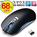 【スーパーセール】「楽天1位」「最新版」ワイヤレスマウス 静音 マウス USB充電式 ワイヤレス 2.4GHz 省エネルギー …