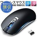 【敬老の日クーポン】「楽天1位」「最新版」ワイヤレスマウス 静音 マウス USB充電式 ワイヤレス 2.4GHz 省エネルギー…