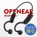 【父の日 割引】「楽天1位」「最新版 Bluetooth5.2」骨伝導 イヤホン Bluetooth ワイヤレス マイク付き ヘッドホン 10…
