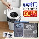 「送料無料」簡易トイレ 非常用トイレセット 60回分 防臭袋 防災グッズ 防災用品 防災セット 50+10回分 凝固剤 アウト…