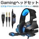 ゲーミングヘッドセット ps4 ヘッドホン Gaming Headset ゲーミングヘッドホン ヘッド セット プレゼント 有線 3.5mm …