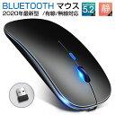 「最新版 Bluetooth5.2」ワイヤレスマウス USB充電式 マウス 薄型 軽量 静音 高精度 光学式 2.4GHz 3段調節可能DPI 持…