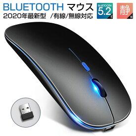 「最新版 Bluetooth5.2」ワイヤレスマウス USB充電式 マウス 薄型 軽量 静音 高精度 光学式 2.4GHz 3段調節可能DPI 持ち運び便利 無線マウス 有線マウス 有線 無線両対応 Mac/Windows/PC/Laptop/Macbookなど多機種対応 在宅勤務 オフィス 出張 旅行 に最適 2021