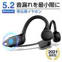 「最新型 Bluetooth5.2」骨伝導 イヤホン Bluetooth ワイヤレス マイク付き ヘッドホン 耳掛け式 超軽量 ブルートゥー…