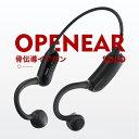 「楽天1位」「最新版 Bluetooth5.2」骨伝導 イヤホン Bluetooth ワイヤレス マイク付き ヘッドホン 10時間連続再生 耳…