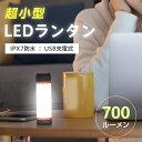 「楽天1位」ランタン ledライト 充電式 ハンディライト 3600mAh USB充電式 led 700ルーメン 高輝度 4way設置 懐中電灯…