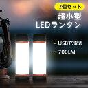 ランタン ledライト 充電式 2個セット ハンディライト led 3600mAh 700ルーメン 高輝度 USB充電式 4way 懐中電灯 虫よ…