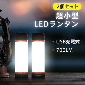 ランタン ledライト 充電式 2個セット ハンディライト led 3600mAh 700ルーメン 高輝度 USB充電式 4way 懐中電灯 虫よけライト 非常灯 SOSライト モバイルバッテリー機能 IPX7防水 コンパクト マグネットで取付 持ち運び便利 停電 防災対策