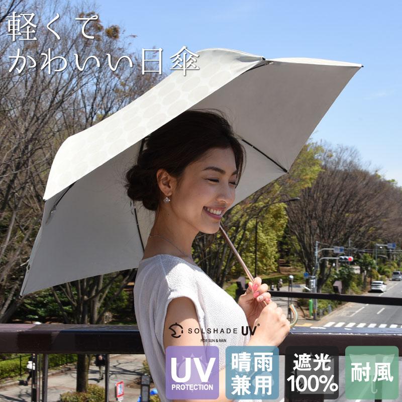 日傘 折りたたみ 晴雨兼用 送料無料 軽量 uvカット 折り畳み傘 UPF50+ UVカット率99.9%以上 100% 遮光 遮熱 完全遮光 折り畳み かさ 傘 日傘 ベージュ/ドット かわいい レディース 母の日 ギフト プレゼント