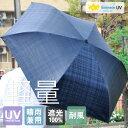 日傘 折りたたみ 晴雨兼用 メンズ 送料無料 軽量 uvカット 折り畳み傘 UPF50+ UVカット率99.9%以上 100% 遮光 遮熱 完全遮光 折り畳み かさ 傘 日傘 男性 ネイビー/チェック