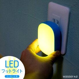 LEDナイトライト センサーライト フットライト 光感知センサー 足元灯 LEDライト 照明 常夜灯 led ライト 屋内 玄関 寝室 廊下 節電 おしゃれ かわいい wasser
