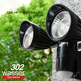 ライン登録で300円クーポンゲット! 人感センサーライト LED 乾電池式 屋外 おしゃれ 壁掛け照明 センサーライト ブラケットライト 防犯ライト ledライト wasser