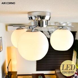 50-2000円クーポンあり LEDシーリングライト おしゃれ シャンデリア 3灯 シェード LED シーリングライト 4畳 6畳 球型 天井照明 インテリア照明 ダイニング 食卓 リビング 居間 寝室 北欧 aircorno