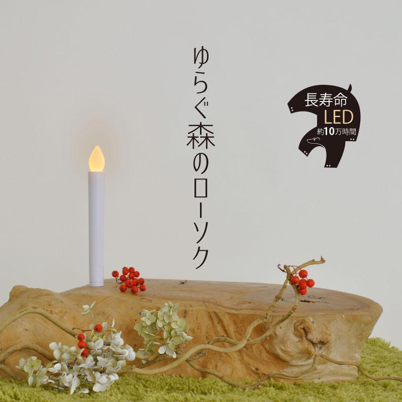 【送料無料】ゆらぐ森のローソク (2個セット) 電池式ローソク LED キャンドル ライト ロウソク ろうそく led 電池式 ledキャンドル ゆらぎ 蝋燭 仏壇 神棚 お盆 祭壇 和蝋燭 電子ローソク