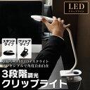 クリップ式デスクライト LEDクリップライト 目に優しい LED 学習机 ライト 照明 自然光 LEDライト 電気スタンド デスクスタンド アームライト テーブ...