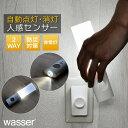 2個ご購入で送料無料 人感センサーライト フットライト LEDセンサーライト 充電式 非常灯 足元灯 懐中電灯 LEDフット…