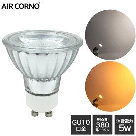 LED電球 GU10 35W型相当 消費電力5W 配光角38度 LED 電球 GU10口金 照明 電球色 昼白色 aircorno