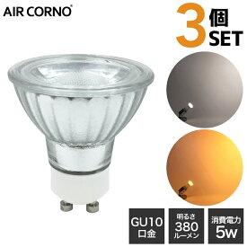 【3個セット】LED電球 GU10 35W型相当 消費電力5W 配光角38度 LED 電球 GU10口金 照明 電球色 昼白色 aircorno
