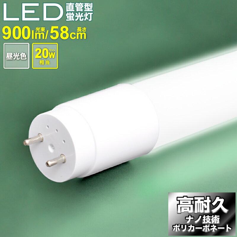 led蛍光灯 直管 20W 昼光色 58cm LED 蛍光灯 直管型蛍光灯 高耐久ナノ技術 直管型LED蛍光灯 直管型led 直管型 led照明