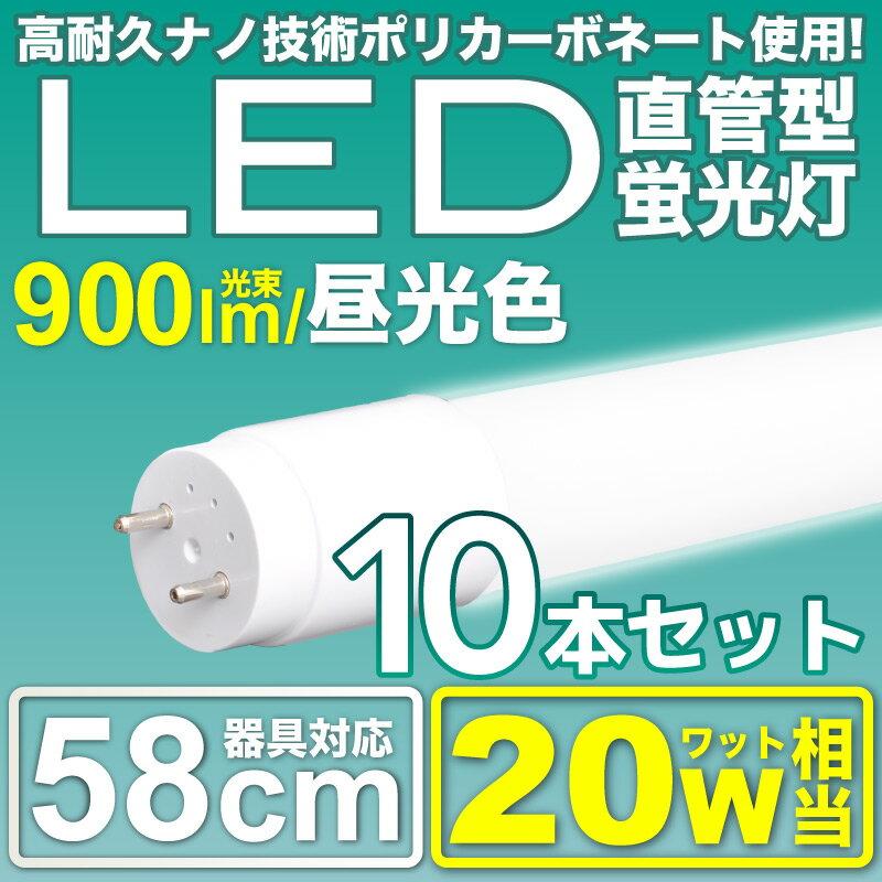 led蛍光灯 直管 20W 10個セット 昼光色 58cm LED 蛍光灯 直管型蛍光灯 高耐久ナノ技術 直管型LED蛍光灯 直管型led 直管型 led照明