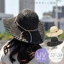 麦わら帽子 レディース 大きいサイズ 麦わら帽子 つば広 麦わら UV対策 紫外線対策 おしゃれ 帽子 uv 麦わら帽子レデ…