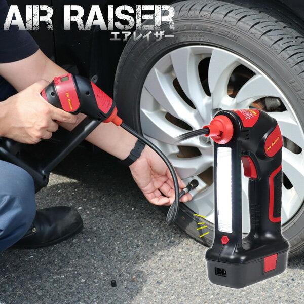 充電式 電動エアー コンプレッサー エアレイザー 電動空気入れ 軽量 手軽に LEDライト搭載 レッド (メーカー直送、代金引き不)