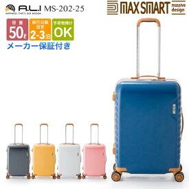 スーツケース 50L (MS-202-25) TSAロック搭載 おしゃれ 旅行鞄 キャリーバッグ キャリーケース ファスナーロック キャリーバッグ キャリーケース トラベル バッグ 通販 アジア・ラゲージ