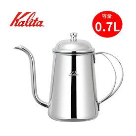 カリタ ドリップケトル Kalita コーヒーケトル 細口 ステンレス製ポット 日本製 コーヒーポット ポット 700ml 喫茶店 珈琲 やかん ポット おしゃれ ドリップポッド