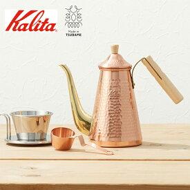 【送料無料】TSUBAME & kalita ドリップポット スリム 700CUW 銅 コパー カリタ 燕 日本製 コーヒーポット ウッドハンドル
