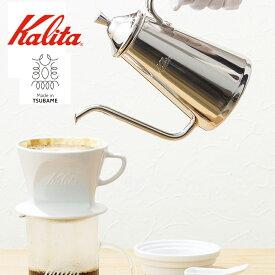 【送料無料】TSUBAME & kalita ドリップポット スリム 700SS カリタ ステンレス 珈琲 コーヒー 日本製