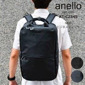 anello アネロ ビジネスリュック メンズ 撥水性 ポリキャンバス A4 通勤 出張 人気 おすすめ おしゃれ シンプル かっこいい AT-C2545 正規品 送料無料