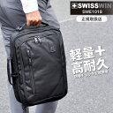 swisswin スイスウィン 3WAYビジネスバッグ 14L 撥水加工 ブリーフケース ショルダー...