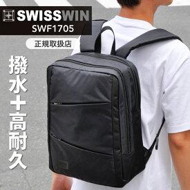 SWISSWIN スイスウィン ビジネスリュック swisswin 軽量 15L リュックサック バックパック 撥水加工 通学リュック ビジネスバッグ リュック 通勤用 通学 おしゃれ デイパック メンズ 出張 送料無料