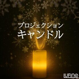 ライン登録で300円クーポンゲット! 【リモコン付】LEDキャンドルライト プロジェクションライト イルミネーションライト 1台で3役 ライト キャンドル イルミネーション LUFINE(ルフィネ)投影可
