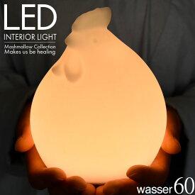 P10倍 !授乳ライト テーブルランプ コッコ 子供部屋照明 LED ランプ ベッドサイド シリコン 球形 丸型 フロアライト 間接照明 インテリア照明 卓上 寝室 授乳灯 常夜灯 玄関 和風 おしゃれ wasser マシュマロライト