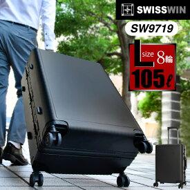 swisswin スイスウィン スーツケース 105L Lサイズ 軽量 大容量 キャリーバッグ キャリーケース トラベルバッグ 旅行 ビジネス 出張