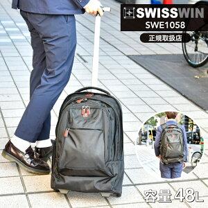 ライン登録で300円クーポンゲット! swisswin リュック 48L 大容量 キャリーバッグ 2way リュックバッグ スイスウィン 機内持ち込み可 キャスター付き リュックサック トランクケース スーツケー