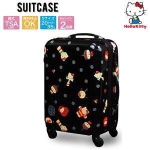 ハローキティ スーツケース 機内持ち込み sサイズ 35L 軽量 TSAロック搭載 ABS製 キャリーバッグ キャリーケース 旅行鞄 かわいい おしゃれ キャラクター グッズ (メーカー直送、代金引き不可)