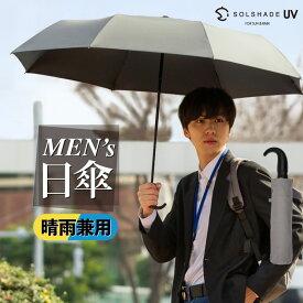 日傘 折りたたみ ワイド 晴雨兼用 男性用 メンズ 軽量 uvカット 99.9% 折り畳み傘 UPF50+ 100% 遮光 遮熱 完全遮光 折り畳み 高級 かさ 傘 日傘 男性 グレー
