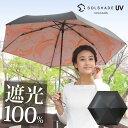 日傘 送料無料 折りたたみ 100%遮光 晴雨兼用 軽量 ローズ UVカット 完全 遮光 3段 折りたたみ日傘 折り畳み かさ 傘…