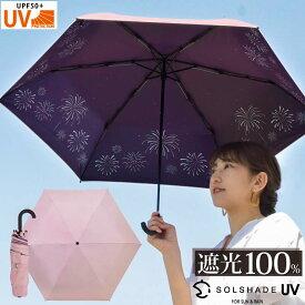 日傘 折りたたみ 晴雨兼用 送料無料 軽量 花火 UVカット 折りたたみ傘 UPF50+ UVカット率99.9% 100% 遮光 遮熱 完全遮光 折り畳み かさ 傘 日傘 レディース 母の日 ギフト プレゼント