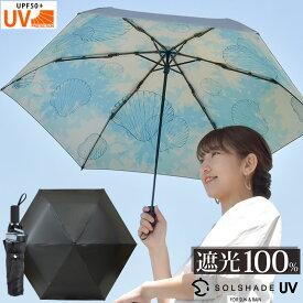 日傘 折りたたみ 完全遮光 晴雨兼用 送料無料 軽量 シェル UVカット 100% 遮光 3段 折りたたみ傘 UPF50+ 折り畳み かさ 傘 日傘 ブラック レディース 母の日 ギフト プレゼント