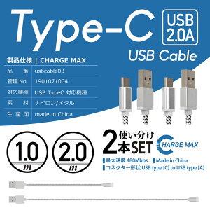 充電ケーブルUSBケーブルType-C2本セット1m2m急速充電高速充電2.0A丈夫耐久性typcおすすめお買い得