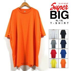 スーパー ビッグ ドライTシャツ 半袖 無地 メンズ 【 送料無料 】 ビッグTシャツ ビックTシャツ ビッグシルエット ビックシルエット 特大 キングサイズ 大きいサイズ ストリート系 tシャツ Tシャツ 4L 5L 3XL 4XL 白 黒